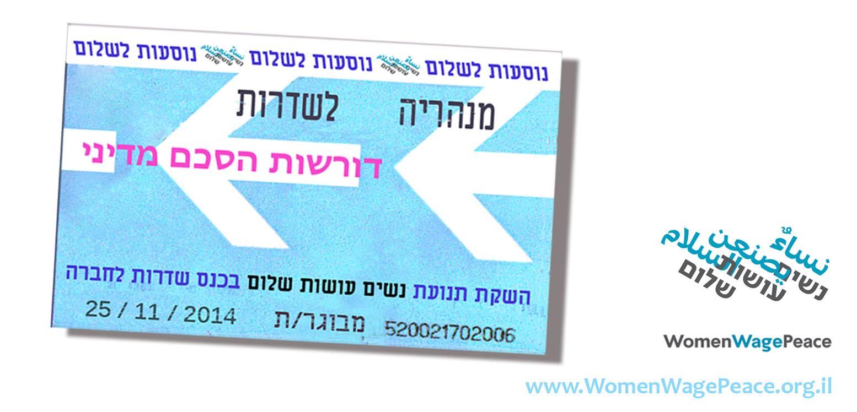 """רכבת השלום יוצאת לדרך - הזמנה לאירוע ההשקה של תנועת """"נשים עושות שלום"""""""