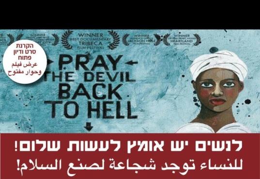 pray the devil_ha
