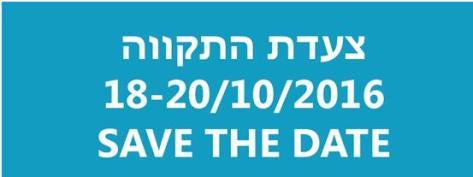 צעדת התקוה save the date